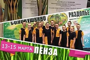 Студия современной хореографии «Dance Zone» на Международном конкурсе «Соловушкино раздолье»